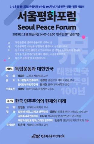 민주화운동기념사업회 서울평화포럼 포스터