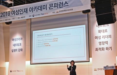 강연자인 이은형 교수가 여성 네트워킹의 중요성에 대해 설명하고 있다