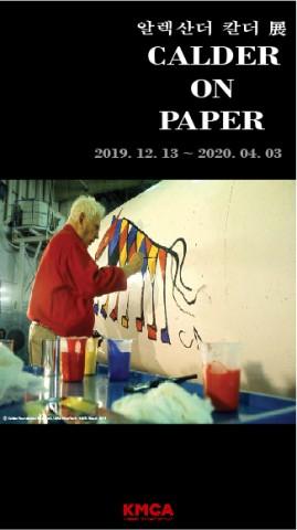 알렉산더 칼더 : 칼더 온 페이퍼展 포스터