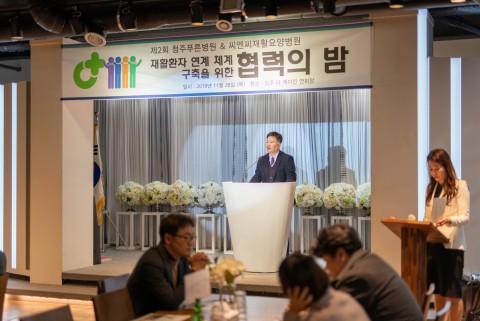 2019 제2회 청주푸른병원-씨엔씨재활병원 주최 협력의 밤