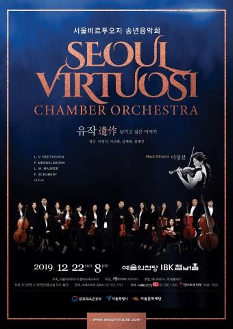 서울비르투오지 송년음악회 포스터
