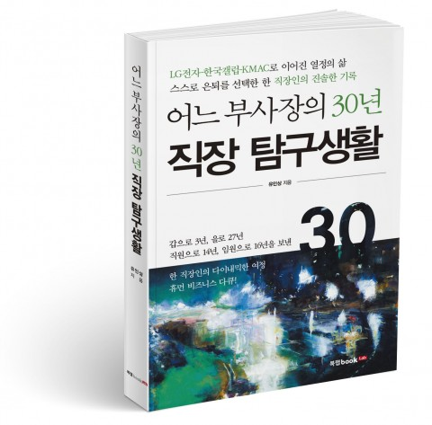 어느 부사장의 30년 직장 탐구생활, 유인상 지음, 310쪽, 1만5800원