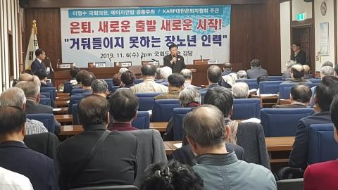 NGO KARP, 국회의원 이명수 의원실 장노년 인력 활용 국회 포럼 현장
