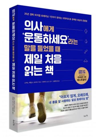 의사에게 '운동하세요'라는 말을 들었을 때 제일 처음 읽는 책 표지