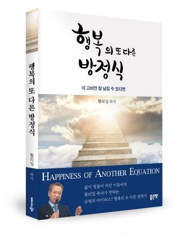 행복의 또 다른 방정식, 황의일 지음, 264쪽, 1만2000원