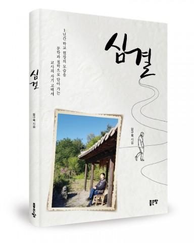 심결, 정구복 지음, 200쪽, 1만2000원