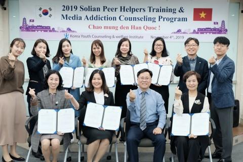 청소년상담복지개발원의 베트남 상담심리학회 연수