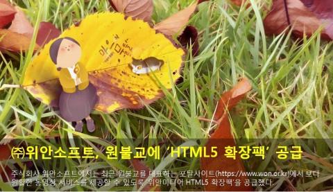 위안소프트가 원불교에 HTML5 확장팩을 공급한다