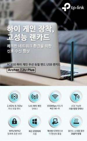 Archer T2U Plus 제품 사진