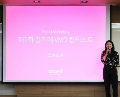 제1회 끌리메 VMD 콘테스트를 제안한 이랑주 박사가 이와 관련한 특별 강연을 진행했다