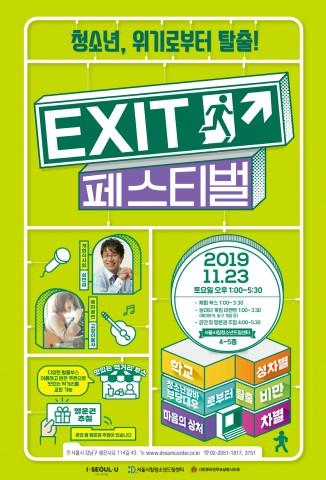 2019 EXIT페스티벌 포스터