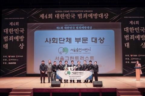 서울숲컨서번시가 제4회 대한민국 범죄예방대상 사회단체부문 대상 경찰청장상을 수상하고 임직원들이 기념촬영을 하고 있다
