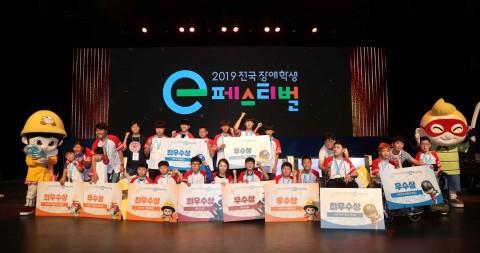 2019 장애인먼저실천상 대상 넷마블문화재단