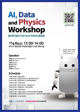 AI, Data and Physics Workshop 포스터