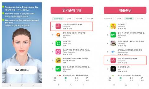 인공지능 영어회화 앱 '스픽나우'