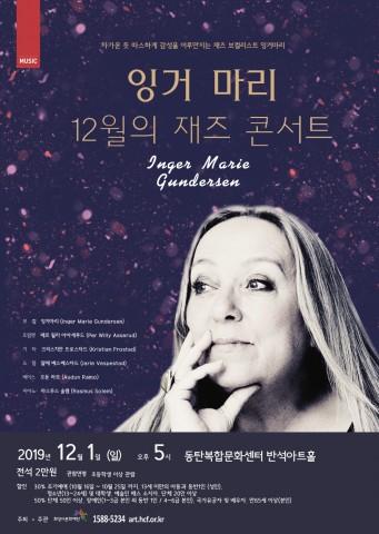 잉거마리 12월의 재즈콘서트 포스터
