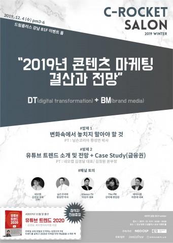 네오캡, 콘텐츠 마케팅 결산과 전망을 위한 2019년 하반기 씨로켓 살롱 개최