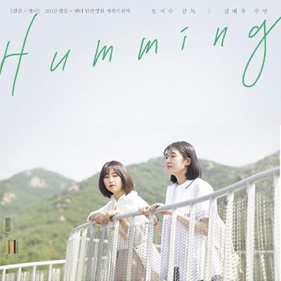 선정작 중 오지수 감독의 허밍(Humming) 포스터, 한국양성평등교육진흥원은 2019 단편영화 제작지원 선정작 2편에 대한 상영회를 진행했다