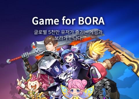 BORA 게임 소개