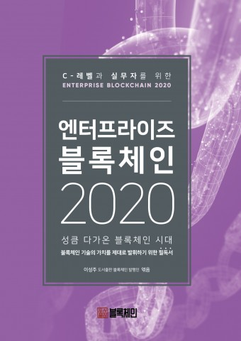 엔터프라이즈 블록체인 2020은 기업과 조직에서 블록체인 기술의 진가를 끌어 안기 위해 필수적으로 알아야 할 정보를 담고 있다. 다채로운 적용 사례를 포함하고 있으며, C-레벨에서부터 실무자까지 모두에게 유용한 내용으로 꾸며졌다