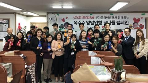 투자 전문 경매회사 공경매뱅크가 국제구호개발 NGO 월드쉐어와 옥수수양말인형 코니돌 캠페인을 진행했다