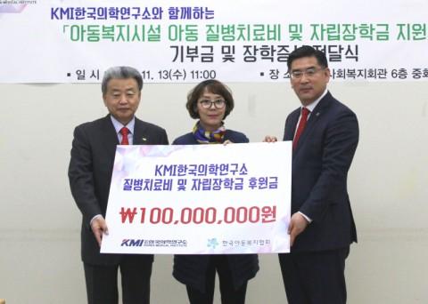 KMI한국의학연구소가 복지시설 아동 치료·자립에 1억원을 지원한다