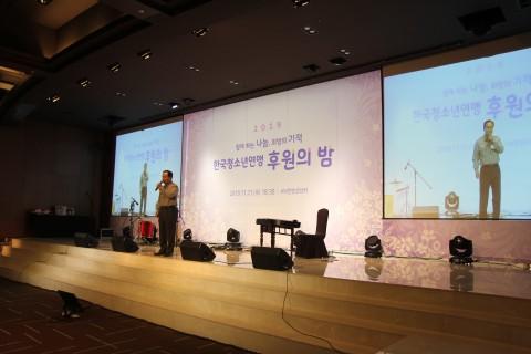 후원의밤에서 환영인사를 하고 있는 한국청소년연맹 한기호 총재