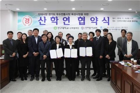 단대시장 경기도 우수전통시장 육성사업을 위한 산학연 협약식