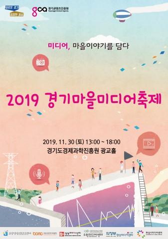 2019 경기마을미디어축제 포스터