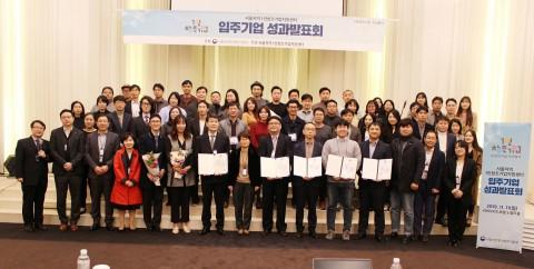 서울중기청 주최 2019년 서울지역 1인 창조기업 지원센터 성과 공유회에서 단체 기념사진 촬영이 이뤄지고 있다