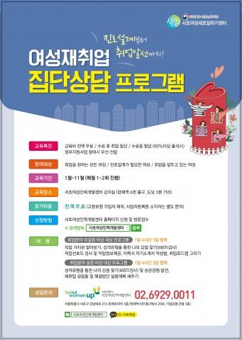 여성재취업 집단상담 프로그램 안내 포스터