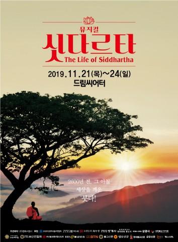 뮤지컬 '싯다르타' 포스터