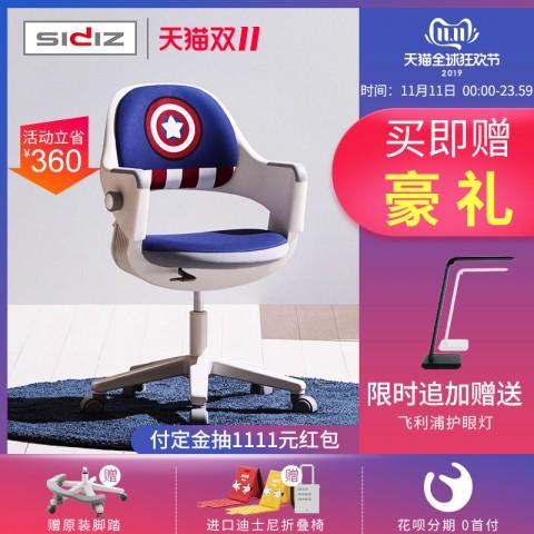시디즈 중국 광군제 티몰 할인 프로모션