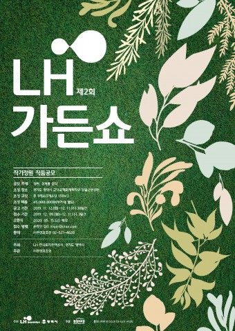 제2회 LH가든쇼 작가정원 작품공모 포스터