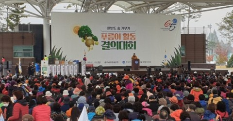 한국자유총연맹 서울시 지부의 '한반도 숲 가꾸기 푸름이 활동' 결의대회