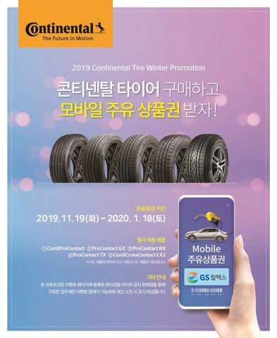콘티넨탈이 타이어 구매 고객을 대상으로 윈터 프로모션을 실시한다