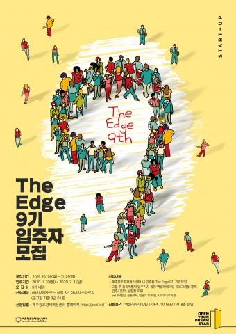입주 모집 홍보 포스터