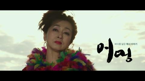 11월 개봉을 확정한 영화 어멍(감독 고훈)의 메인 예고편이 공개됐다. 문희경, 어성욱, 김은주 주연의 제주 감성 드라마이다. 주인공 숙자(배우 문희경)가 노래자랑에서 이미자의 동백아가씨를 부르는 모습