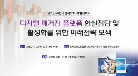 한국잡지학회가 '디지털 매거진 플랫폼 현실진단 및 활성화를 위한 미래전략 모색'이라는 주제로 특별세미나를 개최한다