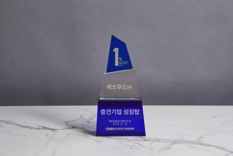 에쓰푸드, 중견기업인의 날 '중견기업 성장탑' 수상