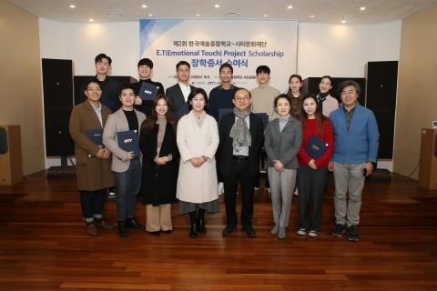 시티문화재단, 한국예술종합학교에 장학금 4300만원 전달