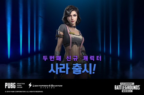 펍지주식회사가 배틀그라운드 모바일 신규 캐릭터 사라를 출시했다