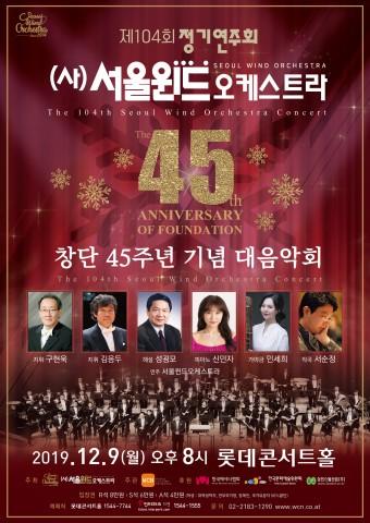 서울윈드오케스트라 제104회 정기연주회 포스터