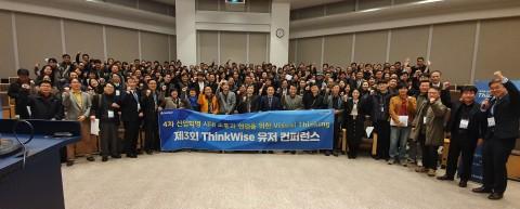 제3회 ThinkWise 유저컨퍼런스 참석자들이 기념촬영을 하고 있다