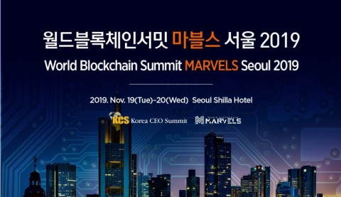 코리아씨이오서밋이 서울서 제7회 블록체인서밋 마블스 2019를 개최한다