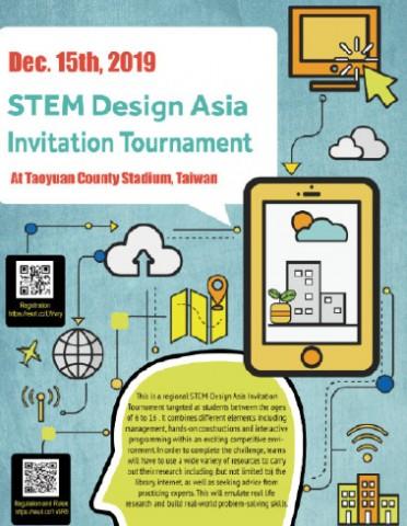 12월 15일 대만에서 열릴 예정인 STEM Design Asia Invitation Tournament 대회 포스터