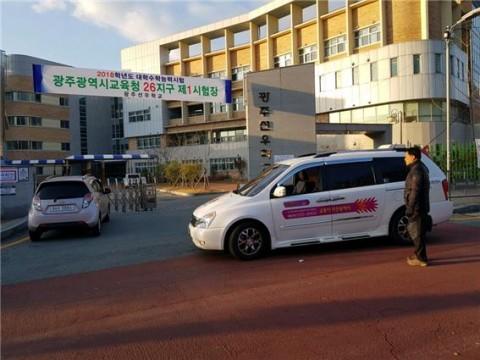 2019년 수능 차량 지원 모습