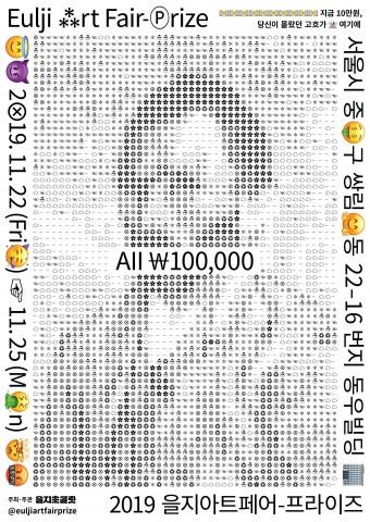 2019 을지아트페어-프라이즈 포스터