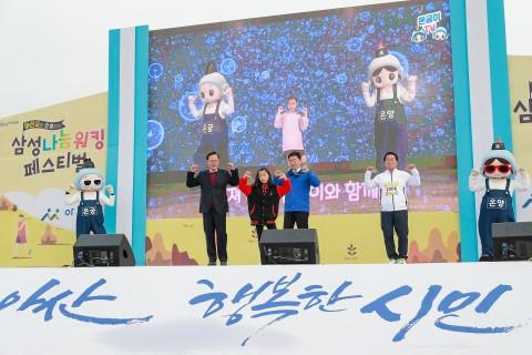 제7회 아산시와 함께하는 삼성나눔워킹페스티벌 개막식에서 오세현 아산시장, 강훈식, 이명수 국회의원, 아산시 어린이가 온궁이 댄스를 선보이고 있다