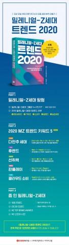 밀레니얼-Z세대 트렌드 2020 도서
